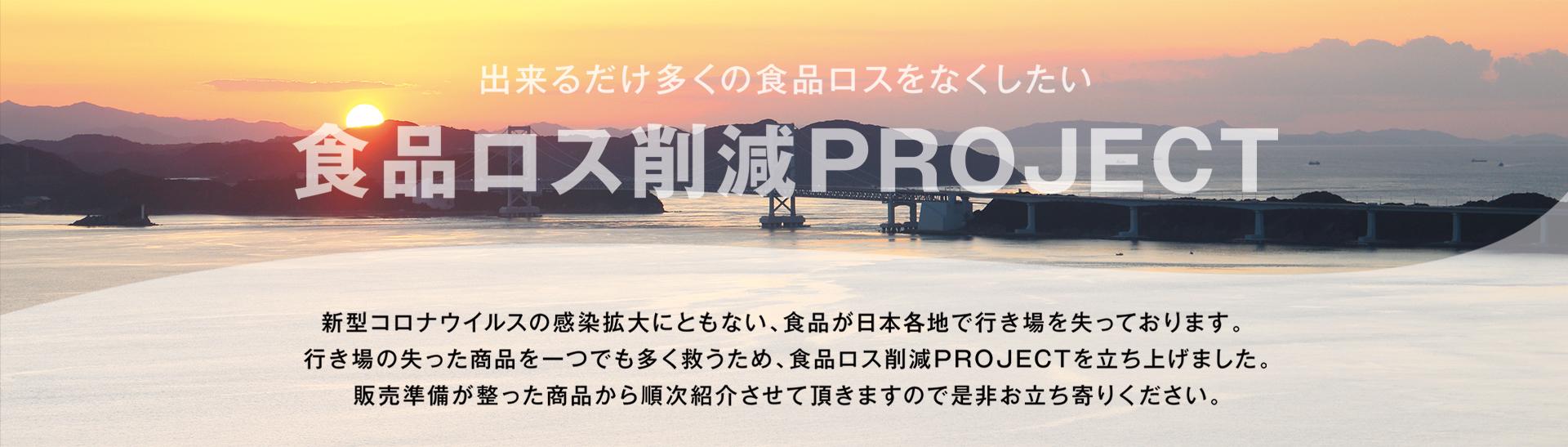 食品ロス削減PROJECT